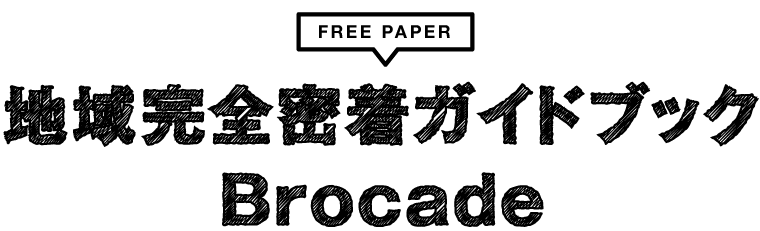 FREE PAPER 地域完全密着ガイドブック「Brocade」「戸塚新聞」