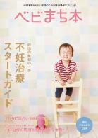 ベビまち本vol.2