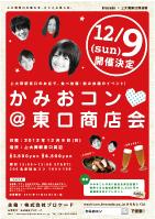 かみおコン@東口商店会             イベントポスター