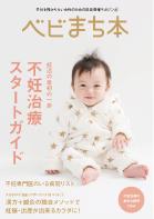 ベビまち本vol.1