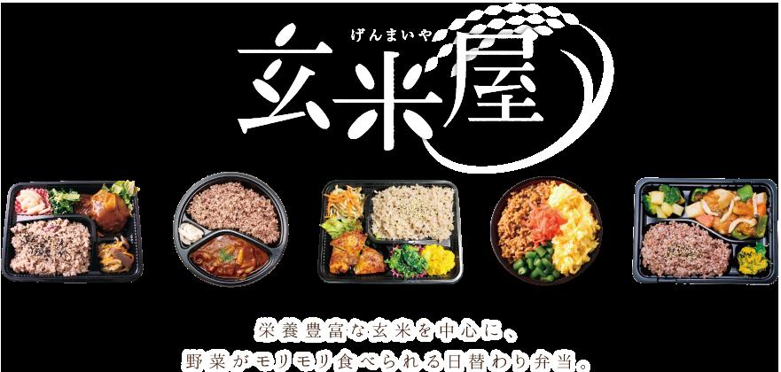 『玄米屋』栄養豊富な玄米を中心に、 野菜がモリモリ食べられる日替わり弁当。