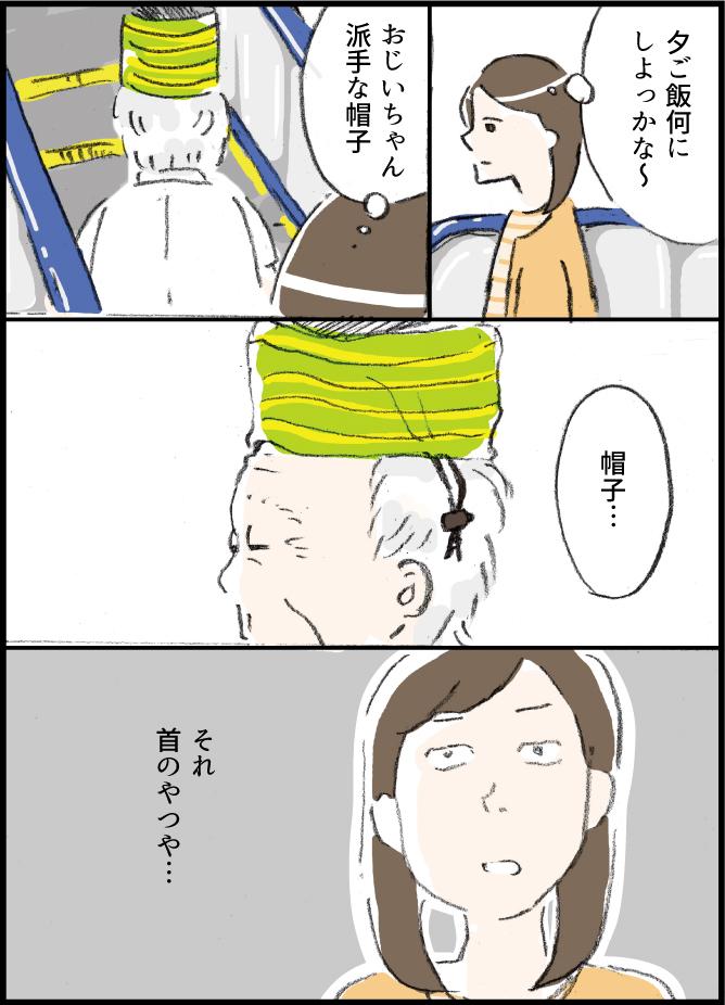 todaytotsuka0001