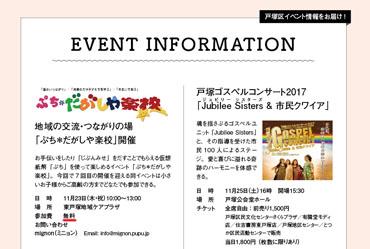 戸塚新聞11月号 お詫びと訂正